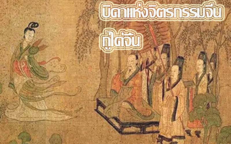 ศิลปิน จากจีน